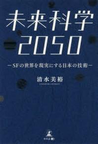 未來科學2050 SFの世界を現實にする日本の技術