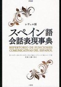 レヴェル別スペイン語會話表現事典 新裝版