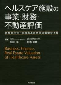 ヘルスケア施設の事業.財務.不動産評價 高齡者住宅.施設および病院の價値の本質