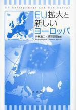 EU擴大と新しいヨ―ロッパ