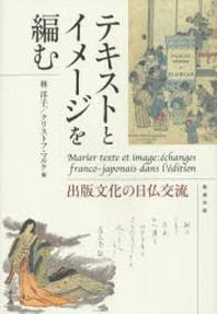 テキストとイメ-ジを編む 出版文化の日佛交流