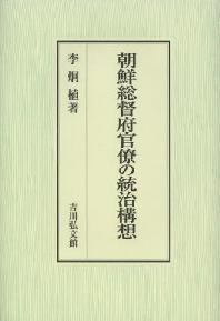 朝鮮總督府官僚の統治構想