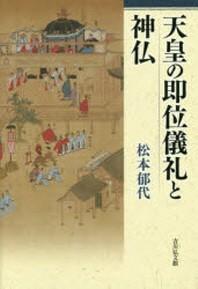 天皇の卽位儀禮と神佛