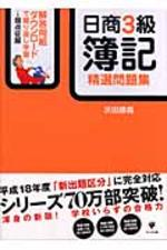 日商3級簿記精選問題集