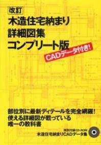 木造住宅納まり詳細圖集|コンプリ-ト版 CADデ-タ付き!