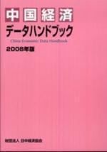中國經濟デ―タハンドブック 2008年版