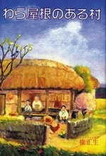 わら屋根のある村