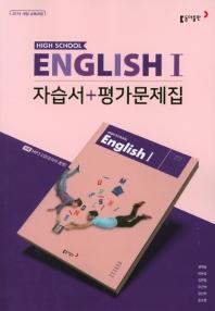 고등 영어1 자습서 평가문제집(2019)