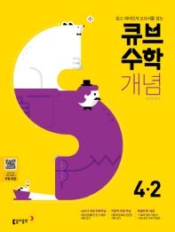 큐브 수학S 초등 수학 4-2 개념 Start(2020)
