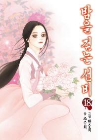 밤을 걷는 선비. 18