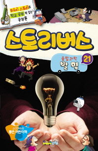 스토리버스 융합과학. 21: 발명