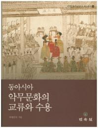 동아시아 악무문화의 교류와 수용