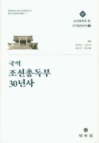 국역 조선총독부 30년사(중)
