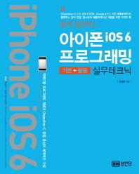 쉽게 접근하는 아이폰 iOS6 프로그래밍(기본 활용 실무테크닉)