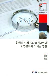한국의 수입구조 결정요인과 기업분포에 미치는 영향
