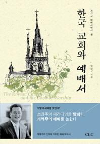 개신교 예배서에서 본 한국 교회와 예배서