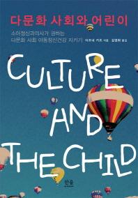 다문화 사회와 어린이