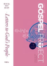가스펠 프로젝트 신약. 5: 하나님의 편지(중고등부)