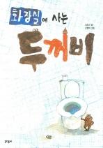 화장실에 사는 두꺼비