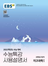 EBS 수능특강 사용설명서 고등 과학탐구영역 지구과학1(2021)(2022 수능대비)