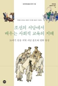조선의 서당에서 배우는 사회적 교육의 지혜