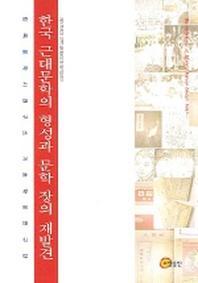 한국 근대문학의 형성과 문학 장의 재발견