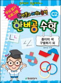 한버공 수학 C2: 종이띠 색 구별하기 외