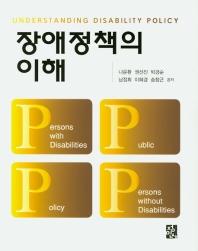 장애정책의 이해