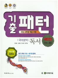 기출패턴 고등 국어영역 독서(수능기출 220제)(2016)