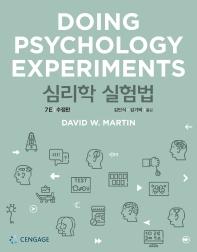 심리학 실험법
