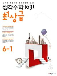 생각수학 1031 초등 수학 6-1 최상급(2016)