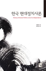 한국 현대정치사론