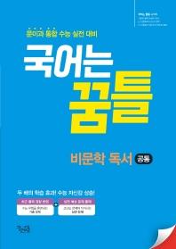 국어는 꿈틀 고등 비문학 독서 공통(2021)