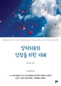 상처치유와 성장을 위한 지혜
