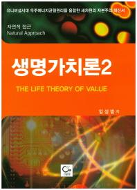 생명가치론. 2