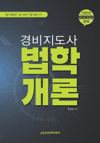 법학개론 경비지도사(2018)