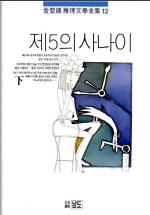 제5의 사나이(하권)(김성종추리문학전집 12)