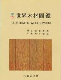 세계목재도감(원색)