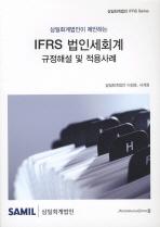 삼일회계법인이 제안하는 IFRS 법인세회계