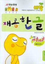재롱한글 (예비초등1)