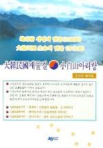 대한민국 새물결 소백산 아리랑