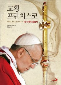 교황 프란치스코