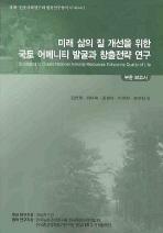 미래 삶의 질 개선을 위한 국토 어메니티 발굴과 창출전략 연구(부분 보고