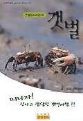 갯벌(갯벌탐사지침서)