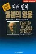 전설로 떠나는 월가의 영웅(재산증식길잡이 21: One Up on Wall Street))