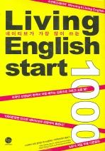 네이티브가 가장 많이 쓰는 LIVING ENGLISH START 1000