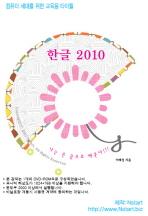 동영상으로 배우는 한글 2010(DVD)