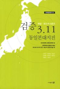검증 3.11 동일본대지진