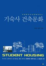 학생들의 자유를 배려하는 기숙사 건축문화