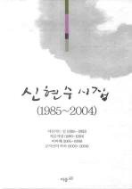 신현수 시집 세트(1985-2004)